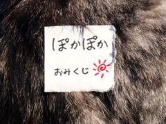 395kuji-5.jpg